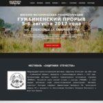 Сайт военного фестиваля